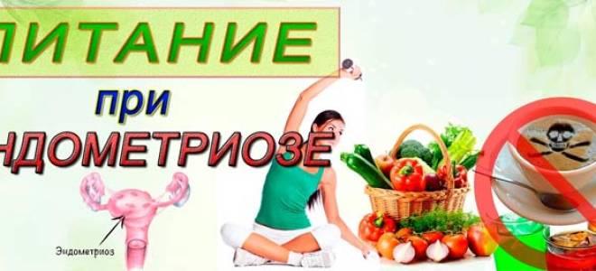 Образ жизни эндометриозе