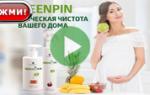 Новомин эндометриоз отзывы